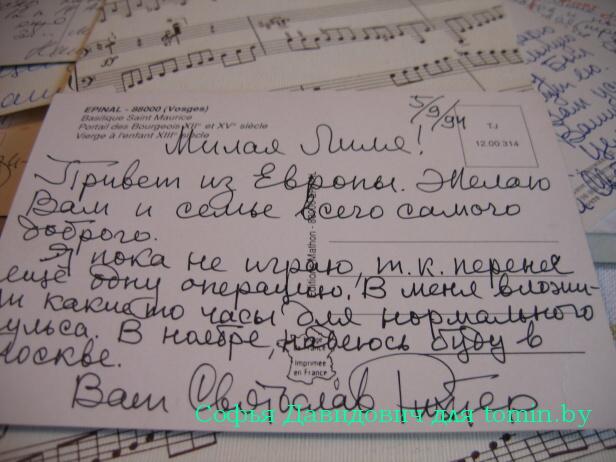 Открытка Святослава Рихтера  для Лилии Батыревой (фото)