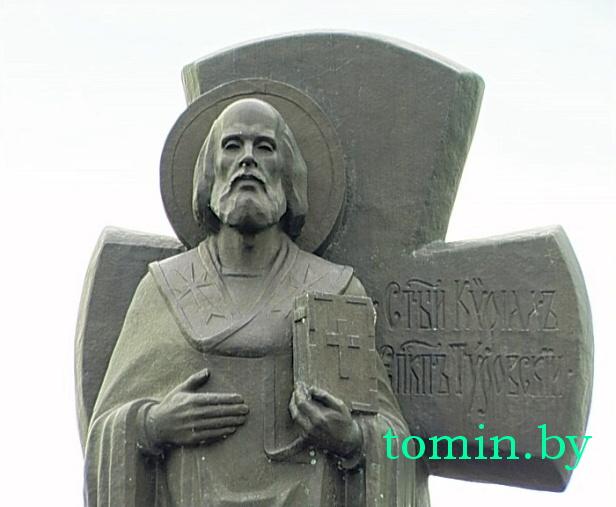 Белорусский церковный деятель, богослов, просветитель, писатель Кирилл Туровский. Памятник в Турове - фото.