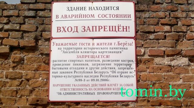 Кляштор картузианцев в Березе. Фото Тамары ТИБОРОВСКОЙ