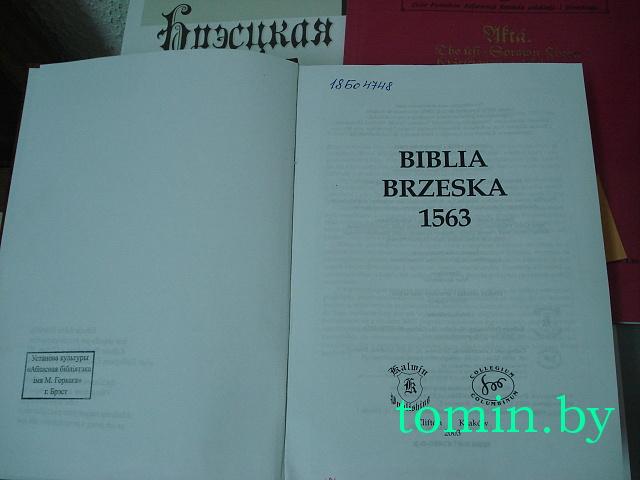 Брестская Библия - фото