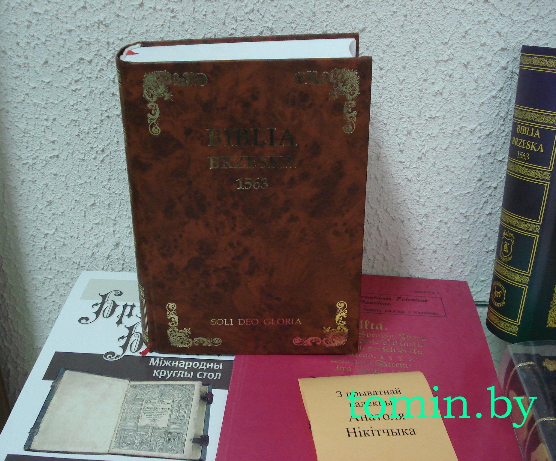 Брестская библия (фото)