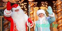 Поместье Деда Мороза в Беловежской пуще - фото