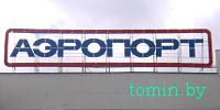 Аэропорт Брест- фото