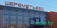Аэропорт Шереметьево - фото