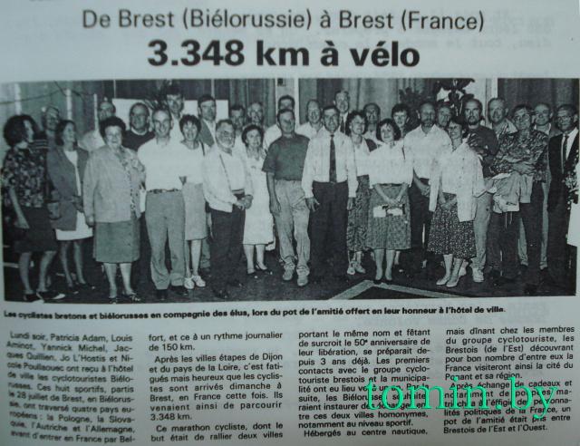 Лето 1994 года. Веломарафон из белорусского во французский Брест - фото
