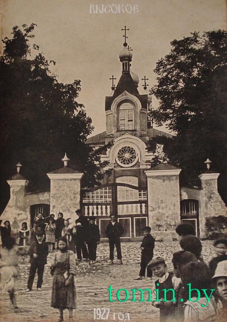 Каменецкий район, г.Высокое. Крестовоздвиженская православная церковь в 1927 году - фото
