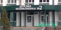 Брест: Городская детская поликлиника №1 открыта в