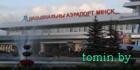 Национальный аэропорт Минск - фото