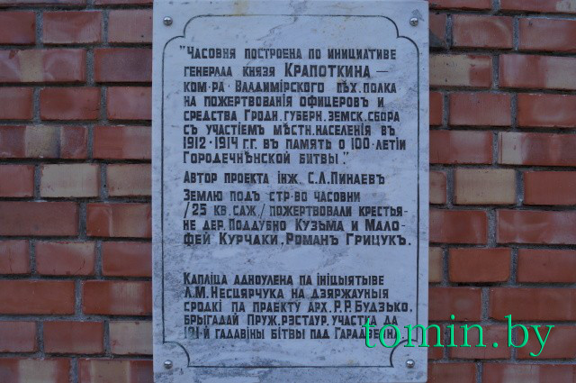 Каплица на месте битвы под Городечно в 1812 году. Пружанский район. Фото Тамары ТИБОРОВСКОЙ