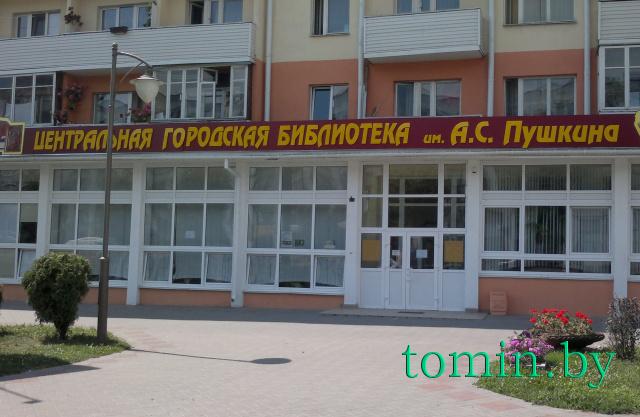 Брестская центральная городская библиотека. Фото Тамары ТИБОРОВСКОЙ