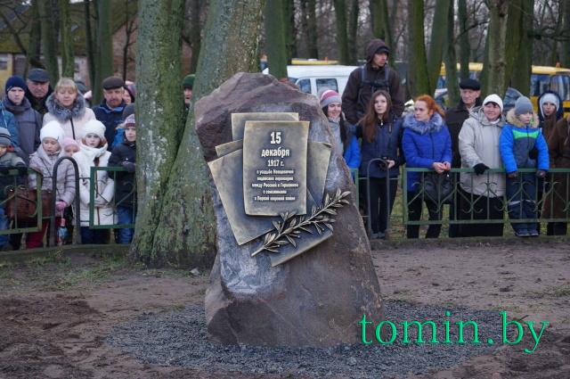 В деревне Скоки Брестского района установлена памятная доска о подписании 15 декабря 1917 года Брестского перемирия в Первой мировой войне - фото