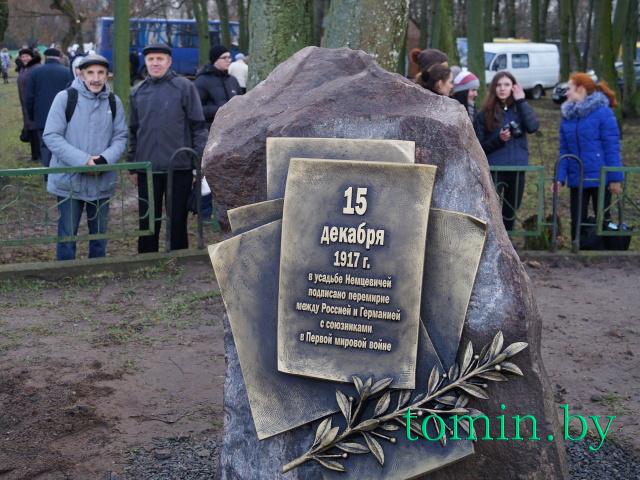 В деревне Скоки Брестского района установлена памятная доска о подписании 15 декабря 1917 года военного перемирия в Первой мировой войне - фото