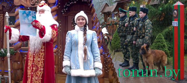 Белорусский Дед Мороз отдал приказ брестским пограничникам пропустить Новый год с Востока на Запад. Фото Тамары ТИБОРОВСКОЙ.