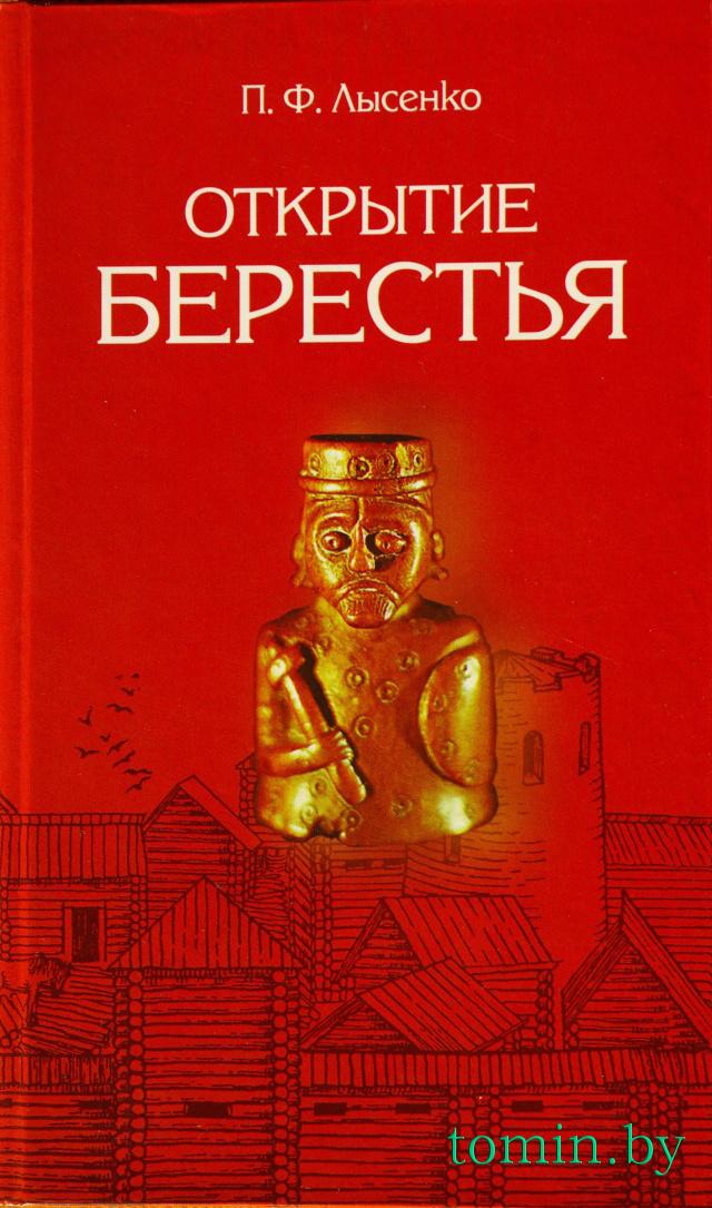 """Книга Петра Лысенко """"Открытие Берестья"""""""