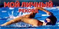 """""""Мой личный рекорд"""": в Бресте пройдут любительские заплывы на дистанции 50 метров"""