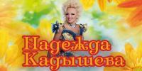 """В Бресте отменили концерт Надежды Кадышевой и ансамбля """"Золотое кольцо"""""""