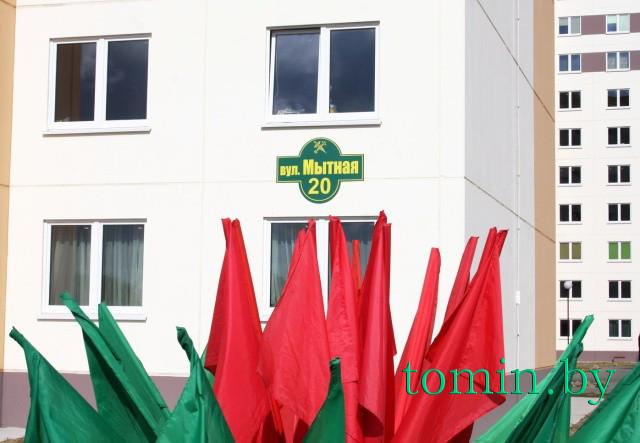 В Бресте к 25-летию таможенной службы открыли улицу Мытную - фото