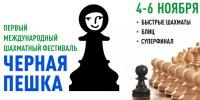 """Первый шахматный фестиваль """"Черная пешка"""" состоится в Бресте 4-6 ноября"""