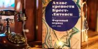 Книга «Атлас крепости Брест-Литовск: «Том 3. Фортовой период (1876-1915)» - фото