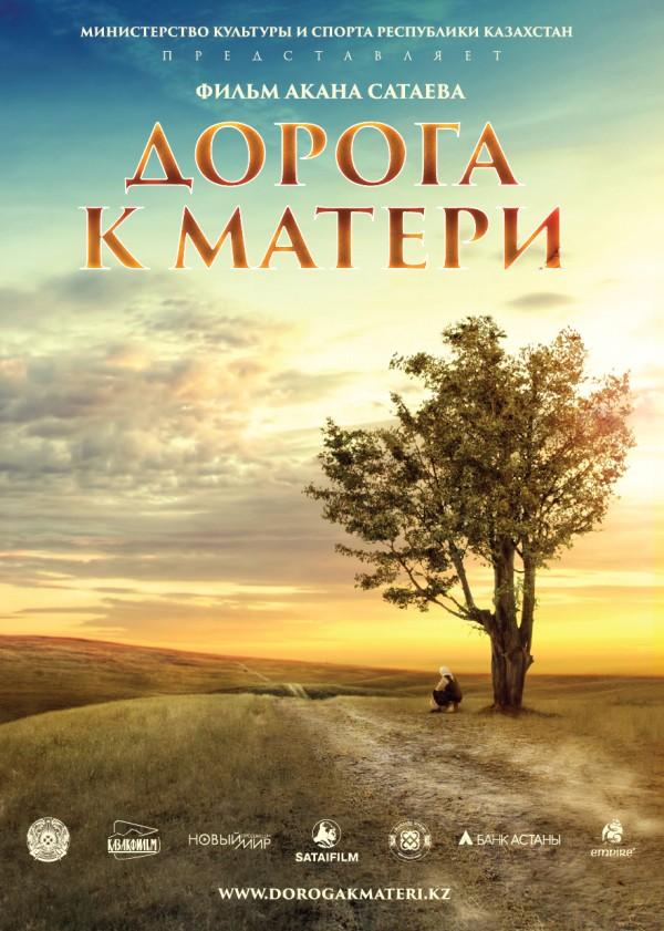 Дорога к матери - Афиша Бреста