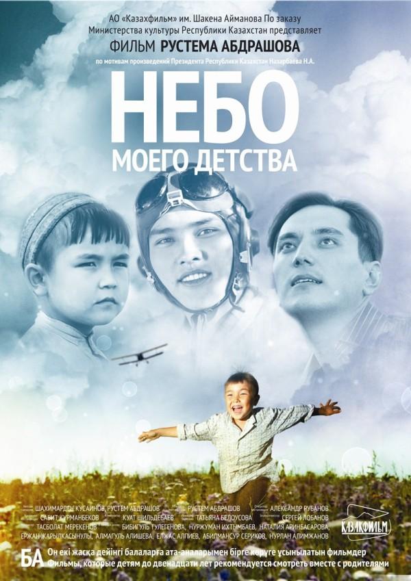 Небо моего детства - Афиша Бреста