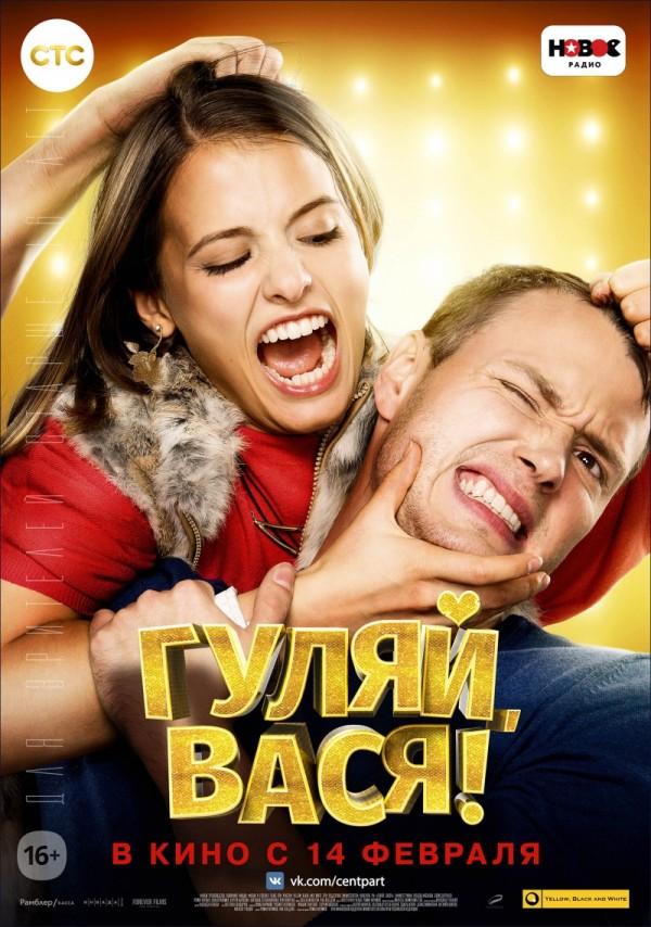 Гуляй, Вася! - Афиша Бреста