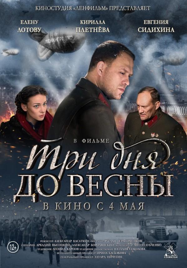 Три дня до весны - Афиша Бреста