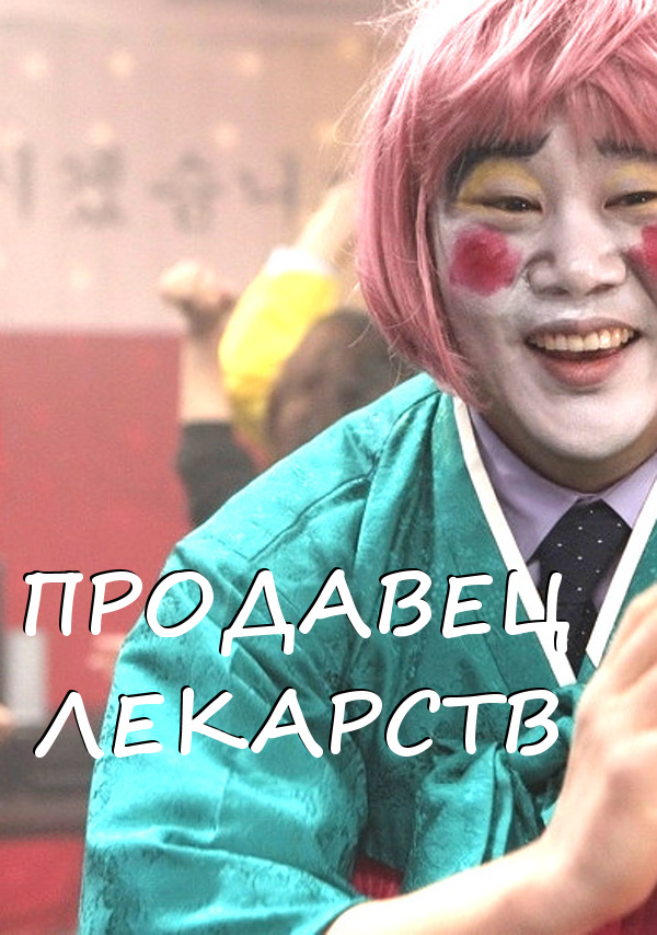 Продавец лекарств - Афиша Бреста
