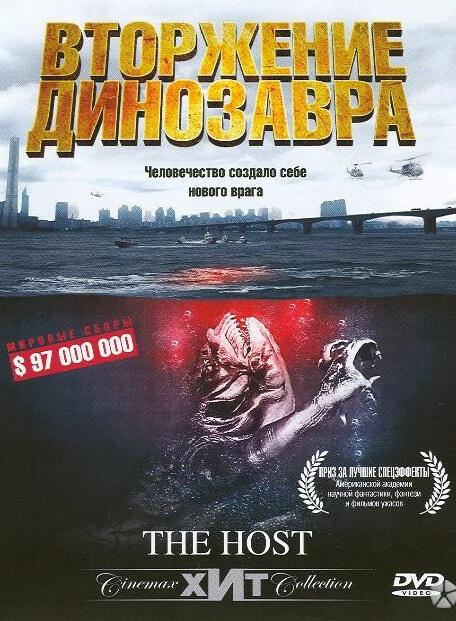 Вторжение динозавра (Монстр) - Афиша Бреста