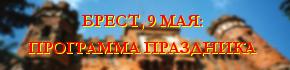 Брест, 9 мая 2014 года - программа Дня Победы