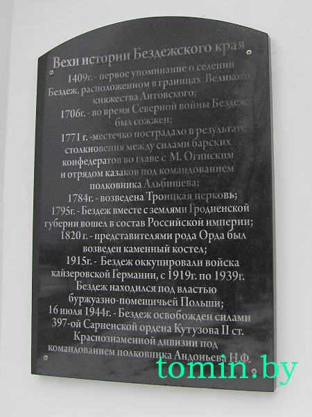Деревня Бездеж Дрогичинского района, памятная доска - фото