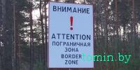 пропуск для рыбалки в пограничной зоне
