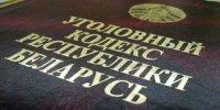 Грабеж: у жителя Ляховичского района трое мужчин похитили бутылку вина и 5,87 рубля